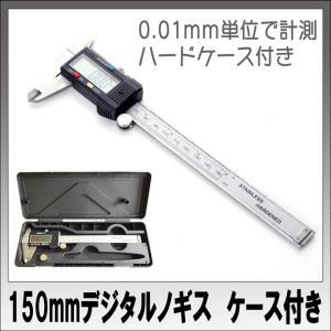 ケース付き デジタルノギス ステンレス鋼 0.01mm〜150.00mm |youngtop
