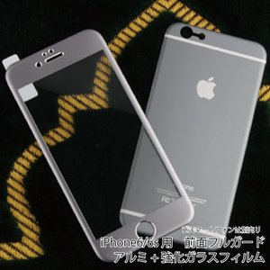 iPhone6/6s用 前面フルガード アルミ+強化ガラスフィルム |youngtop