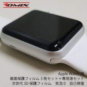 Apple Watch用 画面保護フィルム3枚セット+専用液セット 次世代 3D保護フィルム 気泡0 自己修復 youngtop