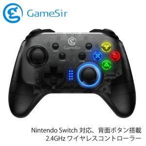 GameSir T4 ワイヤレス コントローラー Switch/Windows/Android対応 背面ボタン 連射 有線・無線 フォートナイトやスマブラに最適|youngtop