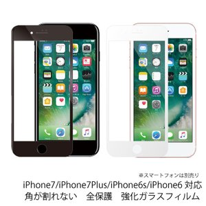 iPhone7/iPhone7Plus/iPhone6s/iPhone6対応 角が割れない 全保護 強化ガラスフィルム|youngtop