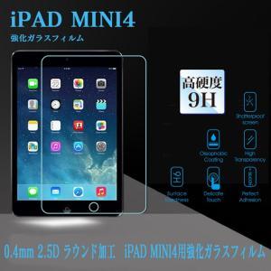 iPadmini4用 強化ガラスフィルム 硬度9H ノーブランド|youngtop