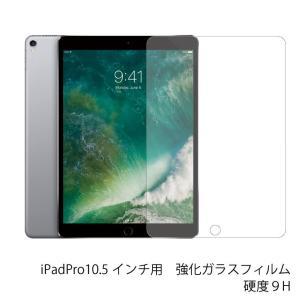 iPadPro10.5インチ用 強化ガラスフィルム 硬度9H ノーブランド|youngtop