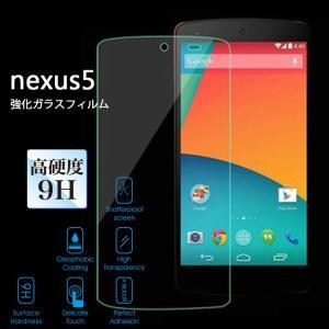 Nexus5用 強化ガラスフィルム 硬度9H 2.5Dラウンド加工 ノーブランド|youngtop