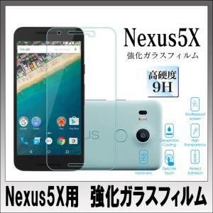 Nexus5X用 強化ガラスフィルム 硬度9H 2.5Dラウンド加工 ノーブランド|youngtop