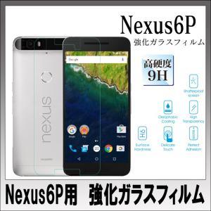 Nexus6P用 強化ガラスフィルム 硬度9H 2.5Dラウンド加工 ノーブランド|youngtop