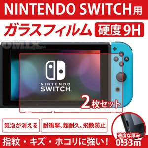 2枚セット  NINTENDO Switch ニンテンドー スイッチ用 強化ガラスフィルム 画面保護ガラス youngtop