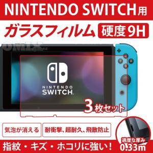 3枚セット NINTENDO Switch ニンテンドー スイッチ用 強化ガラスフィルム 画面保護ガラス youngtop