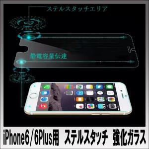 ステルスボタン 強化ガラス 硬度9H 2.5Dラウンド加工 iPhone6/iPhone6Plus|youngtop
