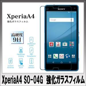 XperiaA4 SO-04G用 強化ガラスフィルム 硬度9H 2.5Dラウンド加工 ノーブランド|youngtop