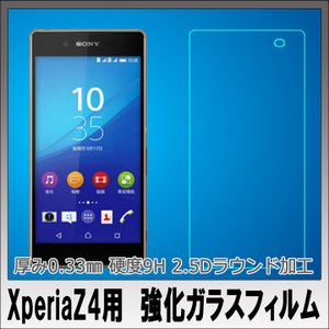 XperiaZ4用 強化ガラスフィルム 硬度9H 2.5Dラウンド加工 ノーブランド|youngtop