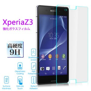 XperiaZ3用 強化ガラスフィルム 硬度9H 2.5Dラウンド加工 ノーブランド|youngtop