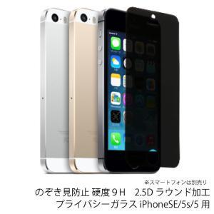 のぞき見防止 硬度9H 2.5Dラウンド加工 プライバシーガラス iPhone5用|youngtop