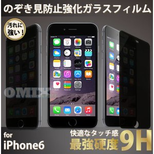 iPhone6s/6用 のぞき見防止 強化ガラスフィルム 硬度9H 2.5Dラウンド加工|youngtop