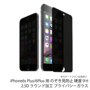 iPhone6Plus/6s Plus用 のぞき見防止 硬度9H 2.5Dラウンド加工 プライバシーガラス youngtop