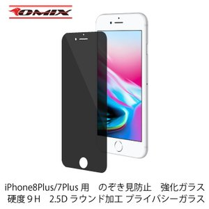 iPhone8Plus/7Plus用 のぞき見防止 強化ガラス 硬度9H 2.5Dラウンド加工 プライバシーガラス|youngtop
