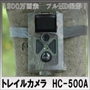 トレイルカメラ HC-500A 不可視赤外線 屋外用モーション検知無人カメラ 並行輸入品02P24Oct15|youngtop
