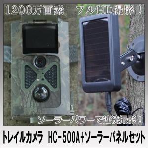 トレイルカメラ HC-500A+ソーラーパネルセット 並行輸入品 |youngtop