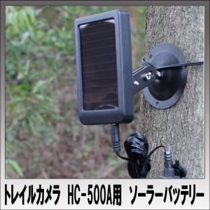 トレイルカメラ HC-500A用ソーラーパネル バッテリー 並行輸入品