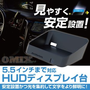 HUD ヘッドアップディスプレイ台 5.5インチまで対応|youngtop