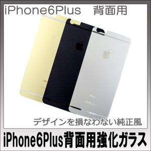 iPhone6Plus/6sPlus 背面用 強化ガラスフィルム|youngtop
