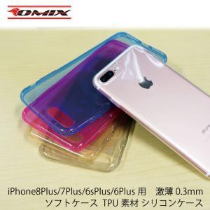 iPhone8Plus/7Plus/6sPlus/6Plus用 激薄0.3mmソフトケース TPU素材 シリコンケース|youngtop