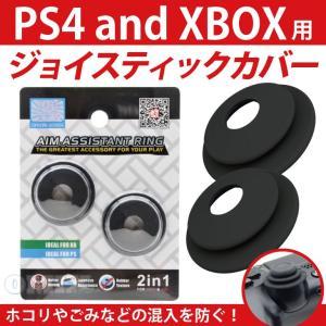 ジョイスティックカバー AIM ASSISTANT RING PS4 XBOX|youngtop