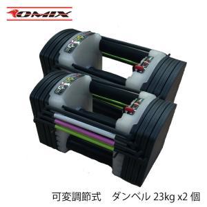 可変調整式 ダンベル MAX約23kg キューブタイプ 2個セット