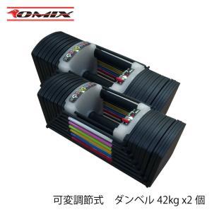 可変調整式 ダンベル MAX約42kgx2個セット キューブタイプ |youngtop
