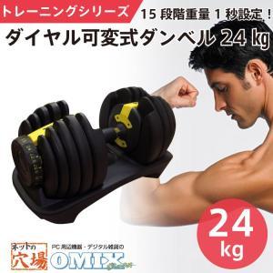 ダイヤル式 可変ダンベル MAX約24kg|youngtop