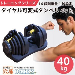 ダイヤル可変式 ダンベル MAX約40kg