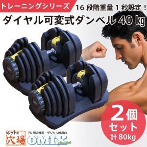 ダイヤル可変式 ダンベル 約40kg×2(計80kg)|youngtop