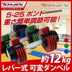 「1個」レバー式 可変ダンベル 約12kg  5-25ポンド ダイエット リハビリ 筋トレ エクササイズ|youngtop