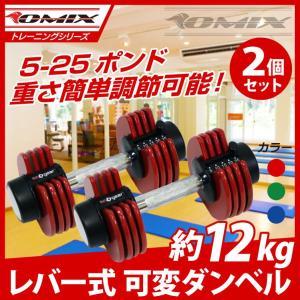 【2個セット】レバー式 可変ダンベル 約12kg  5-25ポンド ダイエット リハビリ 筋トレ エクササイズ お得な2個セット|youngtop