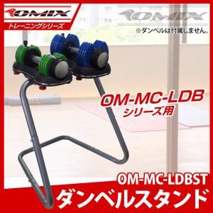 レバー式 可変ダンベル用スタンド om-mc-ldbシリーズ用ダンベルスタンド|youngtop
