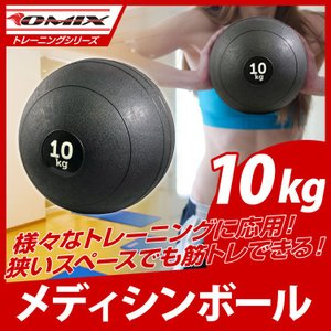 メディシンボール 10kg|youngtop