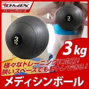 メディシンボール 3kg|youngtop