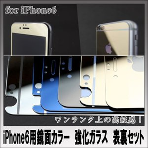iPhone6/6s用 強化ガラスフィルム 前面・背面セット 鏡面仕上げ メタリックカラー youngtop