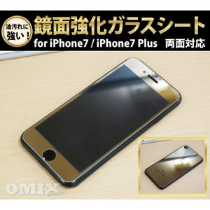iPhone7/7Plus用 強化ガラスフィルム 前面・背面セット 鏡面仕上げ メタリックカラー|youngtop