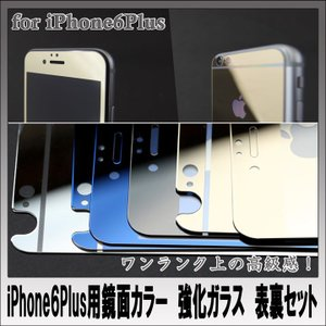 iPhone6Plus/6sPlus用 強化ガラスフィルム 前面・背面セット 鏡面加工 メタリックカラー|youngtop