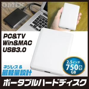 USB 3.0/2.0対応 2.5インチ ポータブルハードディスク 750GB OM-MHDD-750G