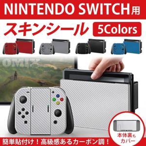 ニンテンドースイッチ スキンシール Nintendo Swi...