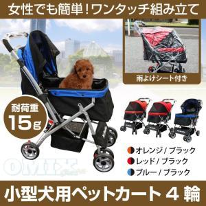 ペットカート4輪 耐荷重15kg 小型犬用 折り畳み ペットバギー レインカバー付属|youngtop
