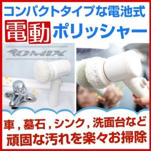 電動 ハンディポリッシャー 電池駆動 水アカ掃除もラクラク|youngtop
