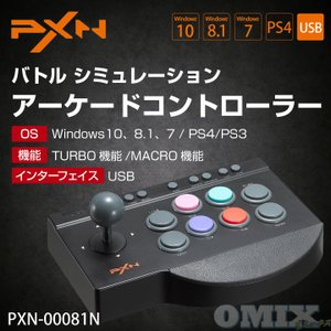 PXN アーケードスティック PXN-00081N 連射機能 マクロ機能 USB 低重心 吸盤固定|youngtop