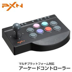 PXN-00082 Switch・PS4・PC対応モデル PXNアーケードスティック 連射機能 マクロ機能 USB 低重心 吸盤固定|youngtop