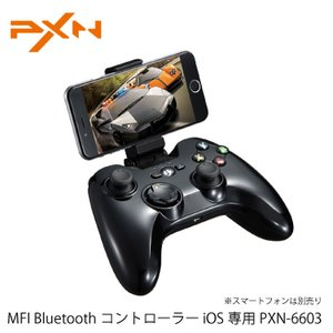 MFI Bluetoothコントローラー iOS専用 PXN-6603|youngtop
