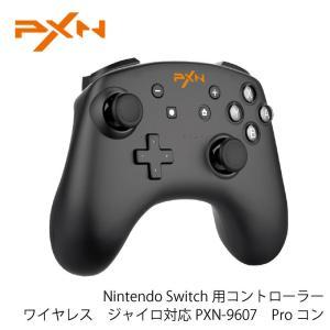 Nintendo Switch用コントローラー ワイヤレス ジャイロ対応 PXN-9607 有線でPCも利用可能 Proコン|youngtop