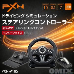 PXN レーシングホイール ハンドルコントローラー ForPC PXN-V18S|youngtop