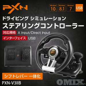 PXN-V3IIB レーシングホイール ハンドルコントローラー PC PXN-V3IIB PS4/PC